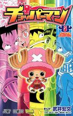 Chopperman 5 Manga