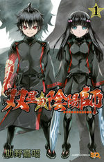 Twin star exorcists – Les Onmyôji Suprêmes # 1