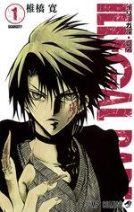 Illegal rare 1 Manga