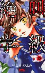 Scary Lessons 18 Manga
