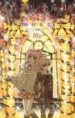 Lovely Fridays 4 Manga