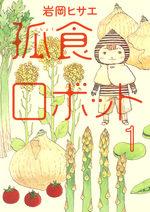 Koshoku robot 1