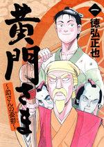 Koumon-sama - Suke-san no yuuutsu 1 Manga