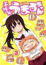 Himouto! Umaru-chan # 3
