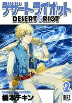 Desert riot 2 Manga