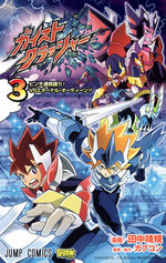 Gaist crusher 3 Manga