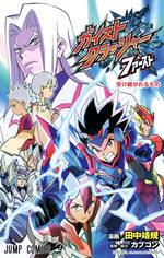 Gaist crusher - First 1 Manga