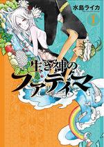 Fatima, déesse de la vie 1 Manga