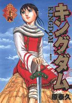 Kingdom 34 Manga