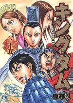 Kingdom 35 Manga