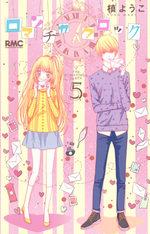 Romantica Clock 5 Manga