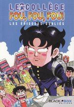 Le Collège Fou, Fou, Fou ! - Les Épisodes Oubliés 1 Manga