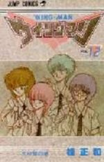 Wingman 12 Manga