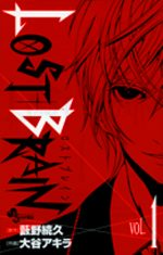 Lost Brain 1 Manga