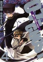 07 Ghost 4 Manga
