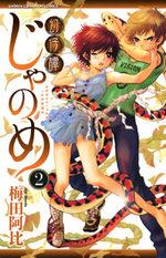 Genshita Janome 2 Manga