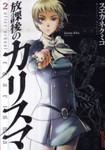 Afterschool Charisma 2 Manga