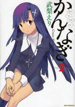 Kannagi 2 Manga