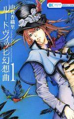 Ludwig fantasy 1 Manga
