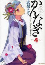 Kannagi 4 Manga