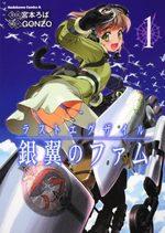 Last exile - Fam aux ailes d'argent 1 Manga