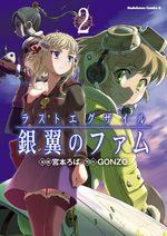 Last exile - Fam aux ailes d'argent 2 Manga