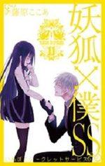 Secret Service - Maison de Ayakashi 11 Manga