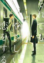 Mon amour à tout jamais 1 Manga