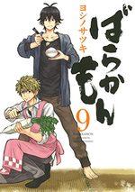 Barakamon 9 Manga