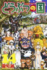 Animal Kingdom 14 Manga