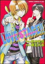 Love Stage !! 4 Manga