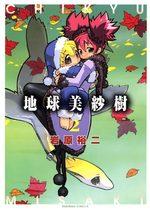 couverture, jaquette Le monde de Misaki VO 2