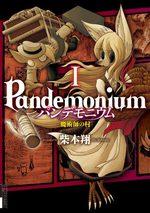 Pandemonium 1 Manga