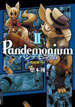 Pandemonium 2 Manga