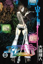 Air Gear 25 Manga