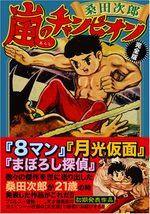 Arashi no champion 1 Manga