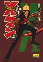 X man 1 Manga