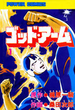 God arm 1 Manga