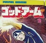 God arm 2 Manga