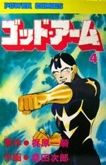 God arm 4 Manga