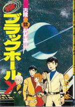 Black Hole X 1 Manga