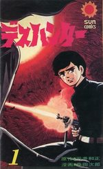 Death hunter 1 Manga