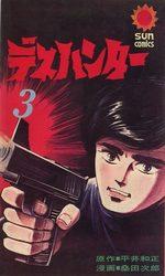Death hunter 3 Manga