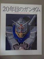 Gundam regeneration 1 Artbook