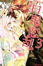 100 Demons of Love 3 Manga