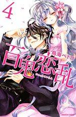 100 Demons of Love 4 Manga