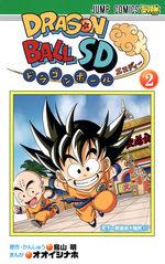 Dragon Ball SD 2 Manga