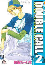 Double Call 2 Manga