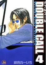 Double Call 4 Manga