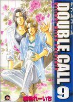 Double Call 9 Manga